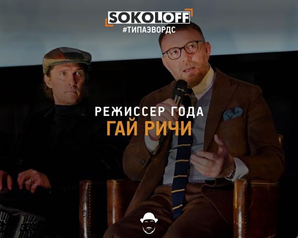 Режиссер года  Гай Ричи за «Джентльменов»