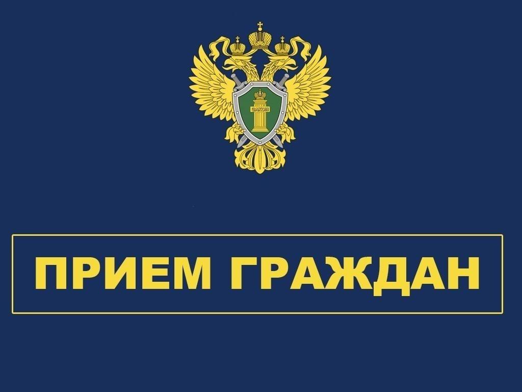В Петровской межрайонной прокуратуре состоится приём граждан