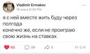 Ermakov Vladimir      11