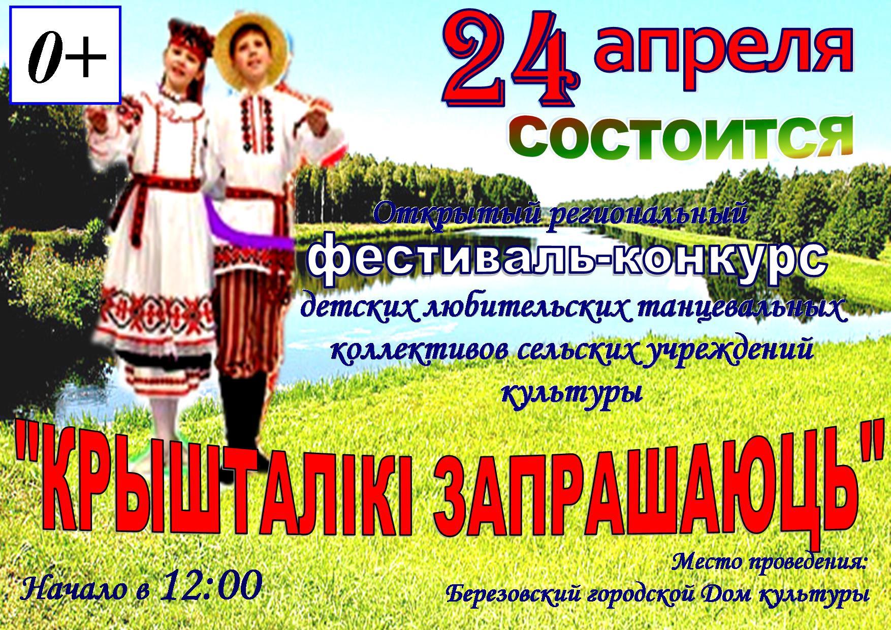 Региональный фестиваль-конкурс детских танцевальных коллективов учреждений культуры «Крышталікі запрашаюць» состоится 24 апреля в Березовке.
