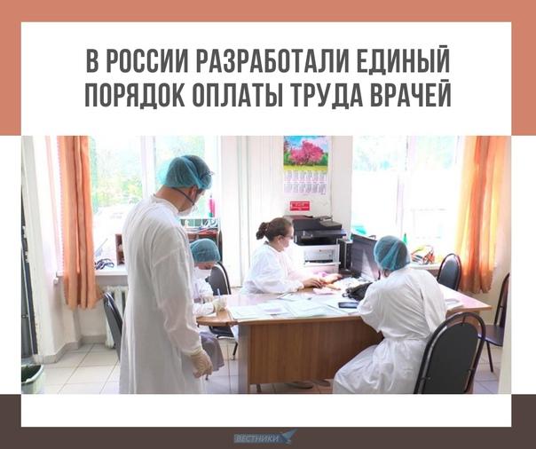 В России разработали единый порядок оплаты труда врачей ????⚕️????⚕️  Зарплата медицинских работников будет формироваться по единым... Тула