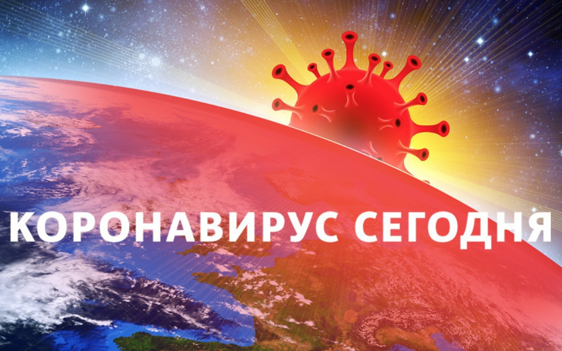 Коронавирус в России: статистика на 14 октября