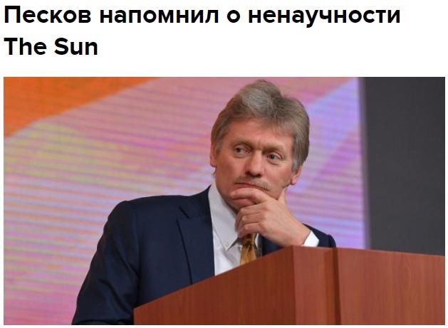 Пресс-секретарь президента РФ Дмитрий Песков заявил о том, что российские спецсл...