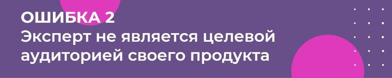 Как я впервые запустил онлайн курс на минус 200 000 рублей, изображение №5