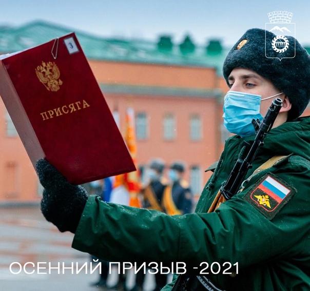 В Дивногорске стартовал осенний призыв на военную службу