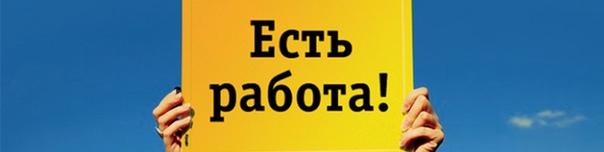 ТРЕБУЕТСЯ УБОРЩИЦА-вахтер на Студенческую 6, !! 18+ Смена...