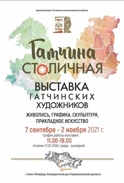 Гатчинские художники — в выставочных залах Петропа...