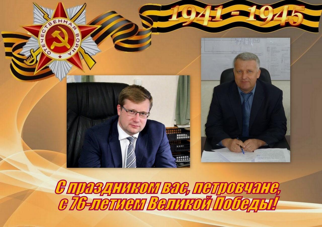 Уважаемые петровчане – жители города и района!