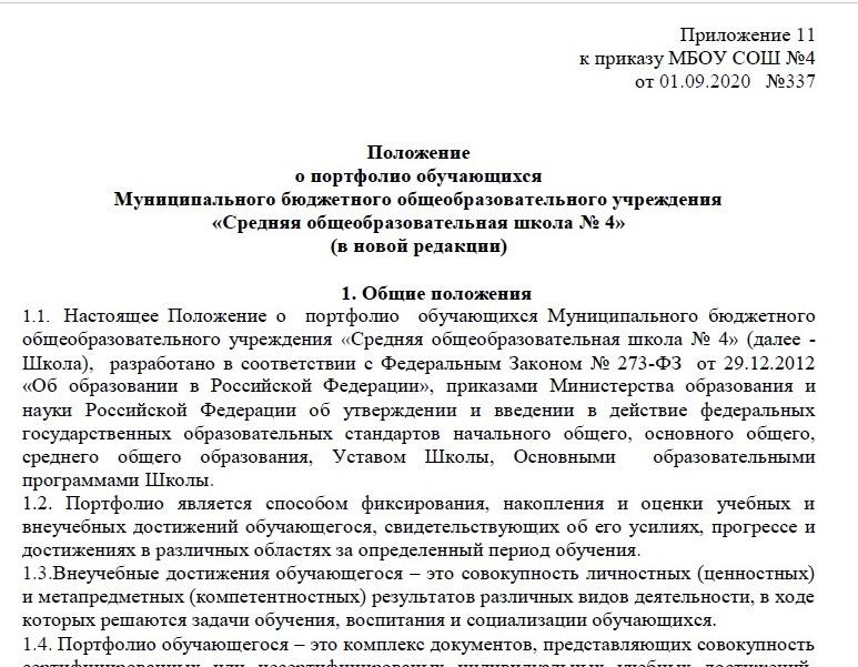 Вопреки закону и здравому смыслу: цифровые портфолио и личные рейтинги учеников уже в российских школах!, изображение №2