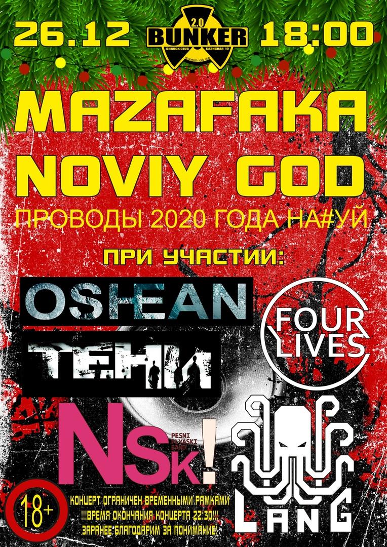 Афиша Ижевск MAZAFAKA NOVIY GOD 26/12 BUNKER