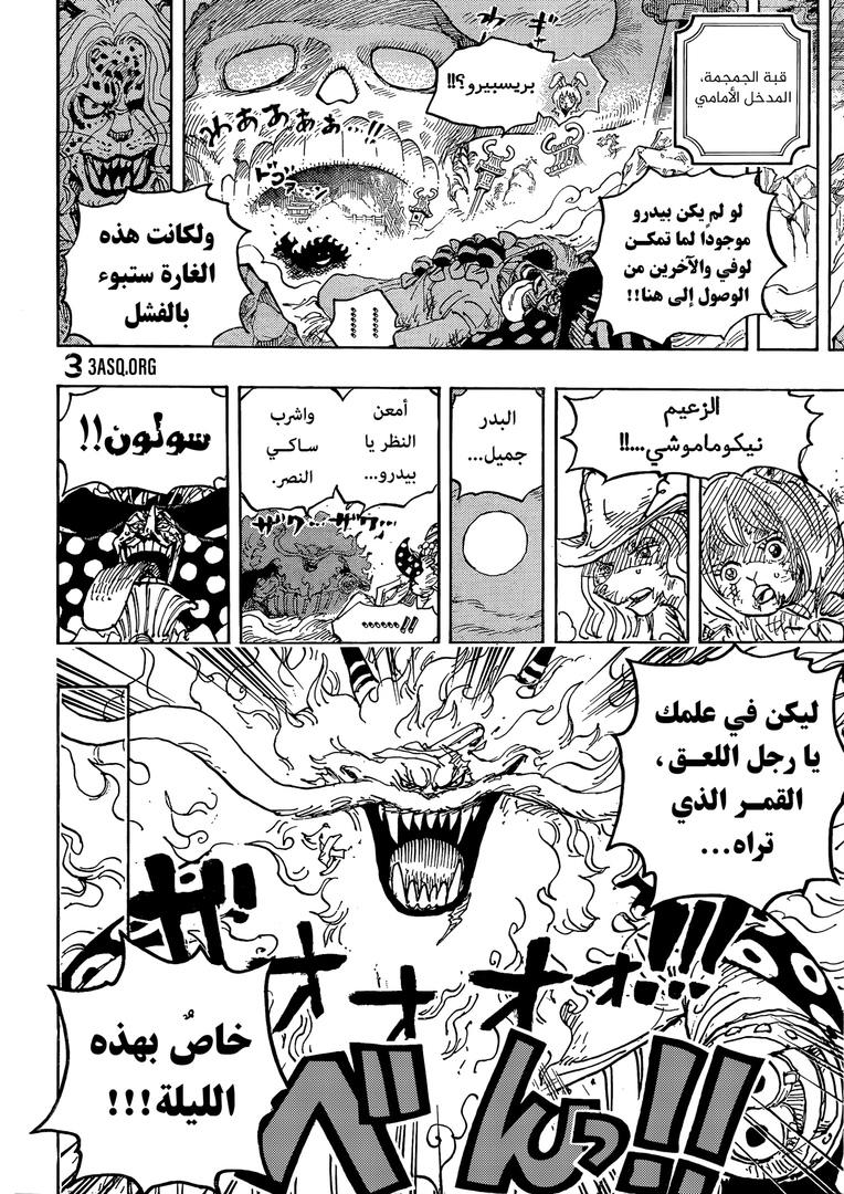 One Piece Arab 1023, image №15