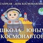 «Школа юных космонавтов» — сценарий праздника для детского сада