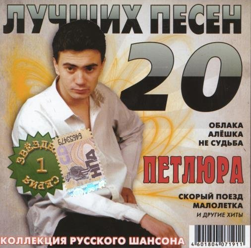 Петлюра album 20 Лучших Песен