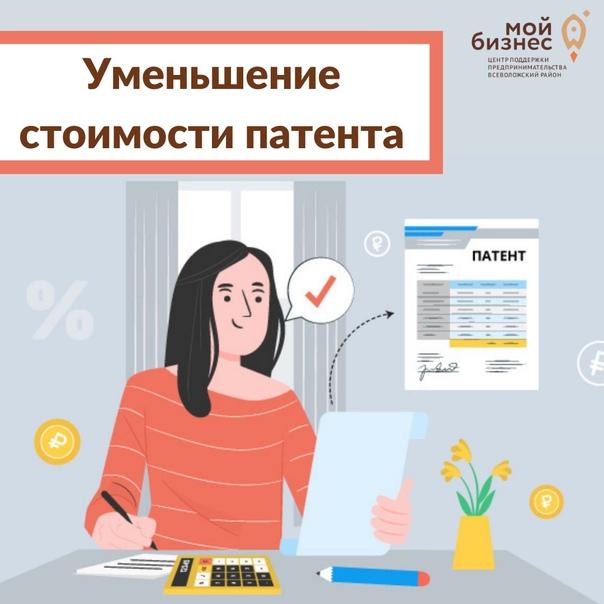 Информация для индивидуальных предпринимателей, применяющих патентную систему налогообложения