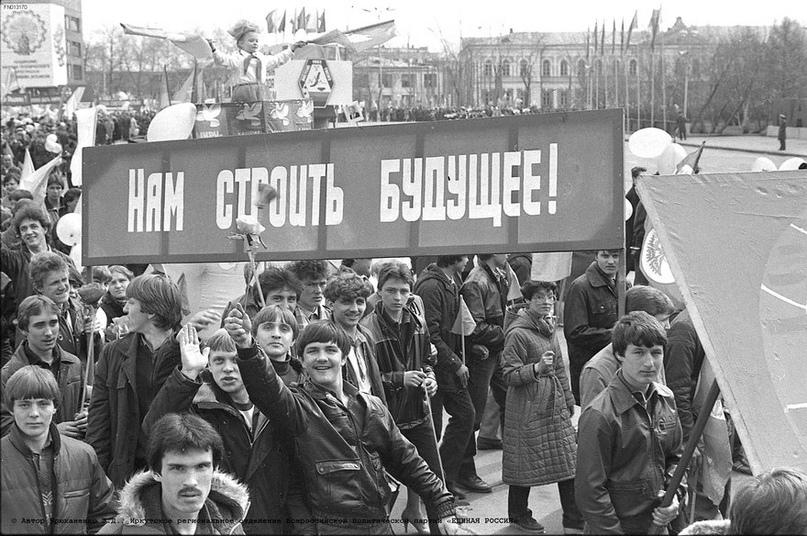 1 мая в Иркутске / фот. Э. Д. Брюханенко. - 1986. - 1 фотонегатив (1 кадр.) : черн-бел., 35 мм.