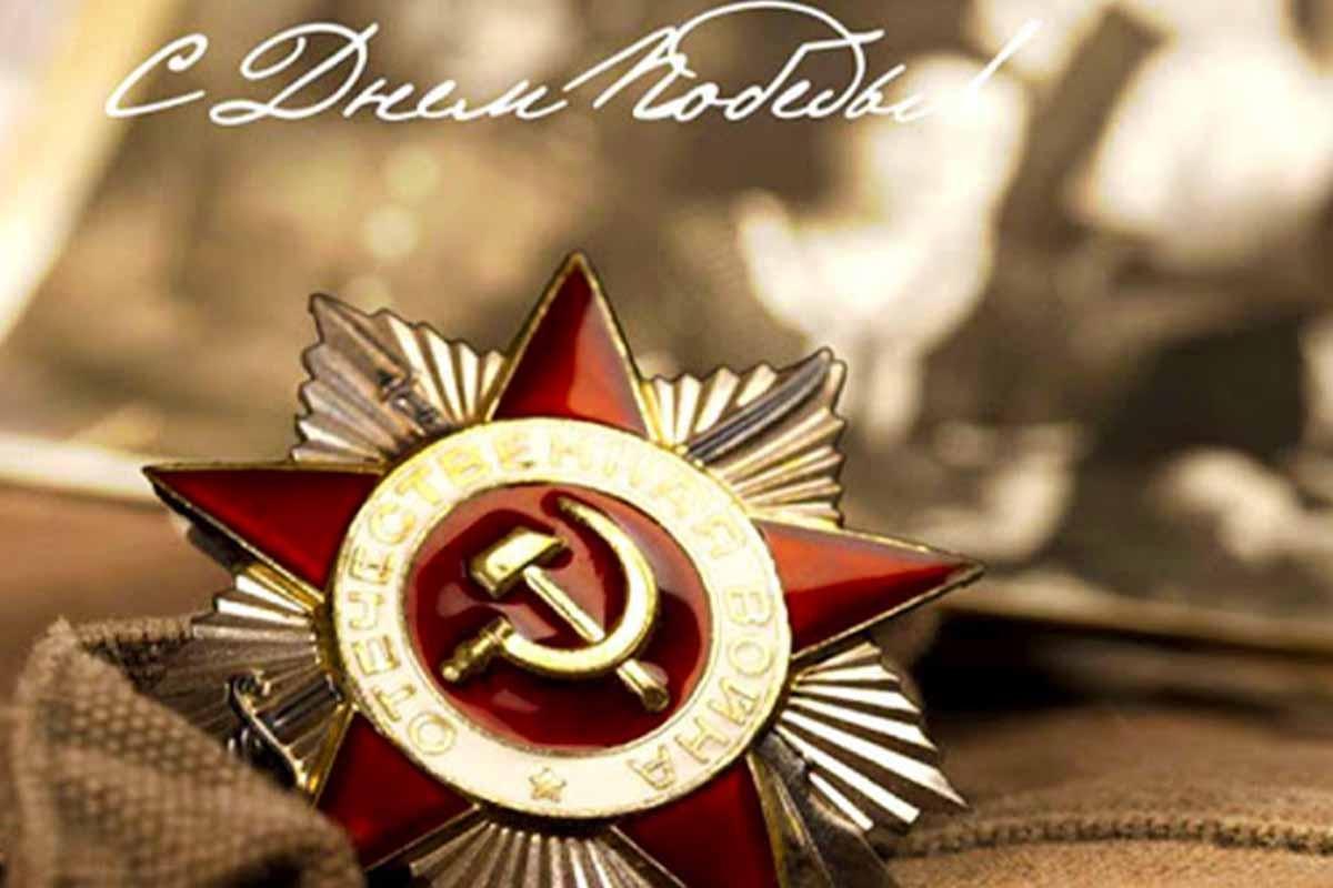 Поздравление с Днем Победы в Великой Отечественной Войне