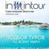 Туристическое агентство ИНМИНТУР г. Минск