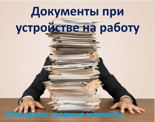 Документы при устройстве на работу