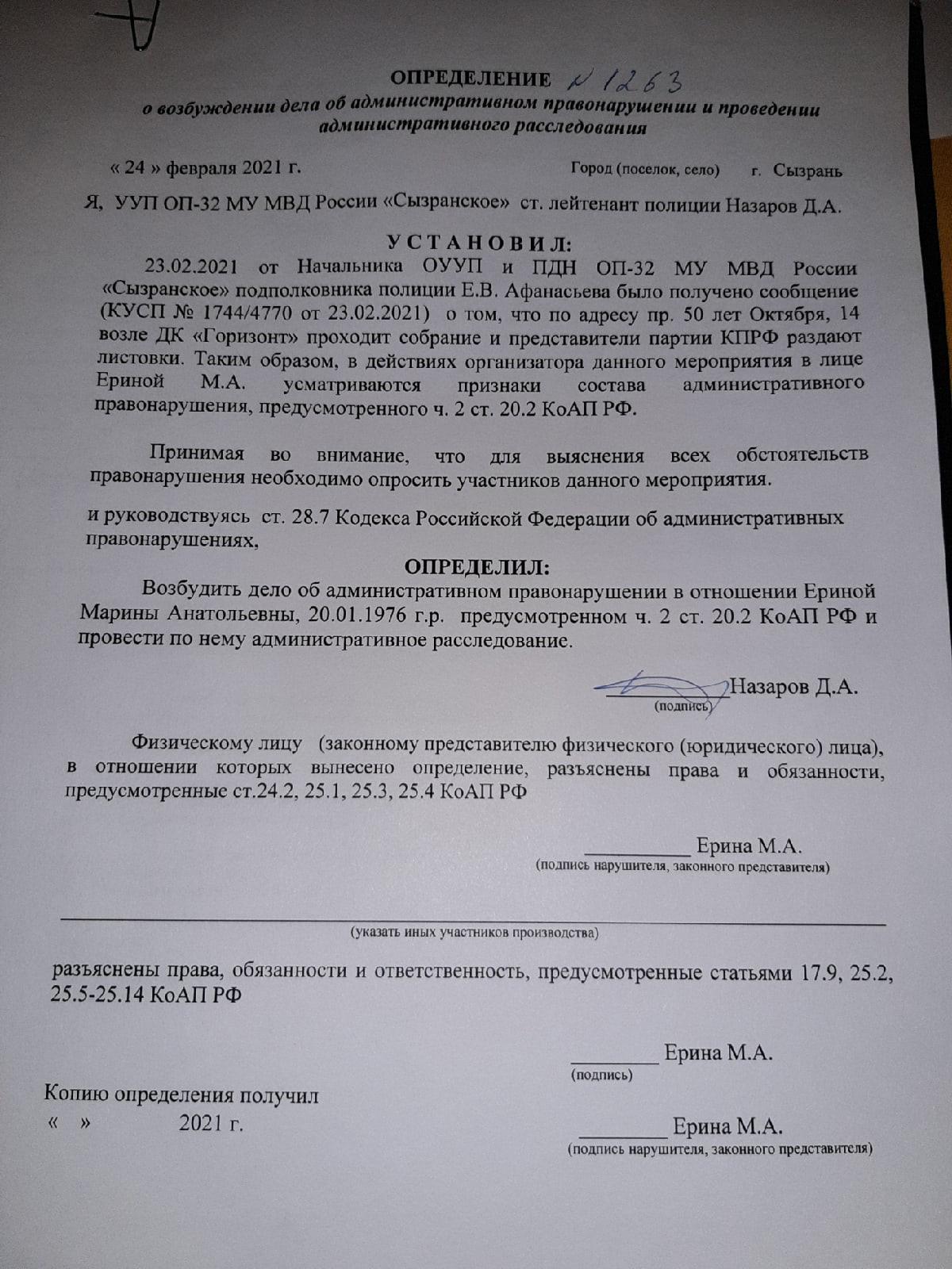 Сызранских коммунистов вызвали в полицию