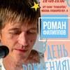 Роман Филиппов   День Рождения   ПушкарёвЪ