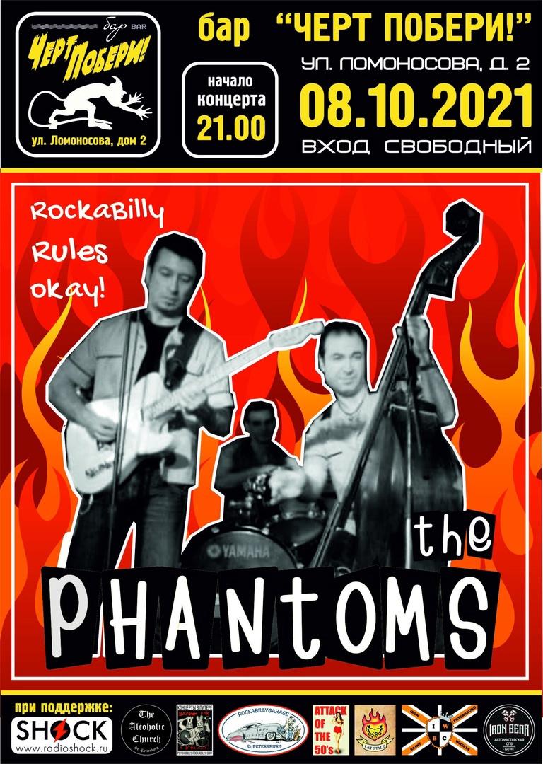 08.10 The Phantoms в ретро-баре ЧП!