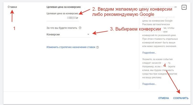Оплата За Конверсию В Google Ads, изображение №3