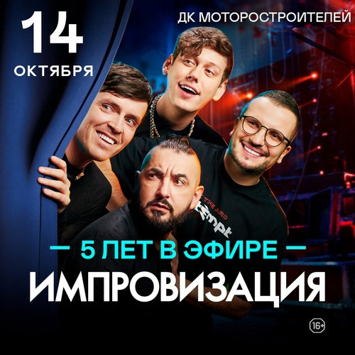 Афиша Шоу ТНТ Импровизация/ Барнаул/ 14.10.21