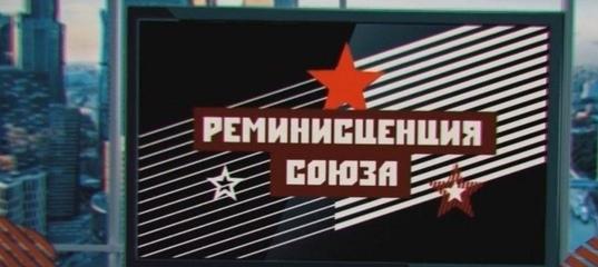 Реминисценция СССР: чем опасны ностальгирующие попрошлому организации