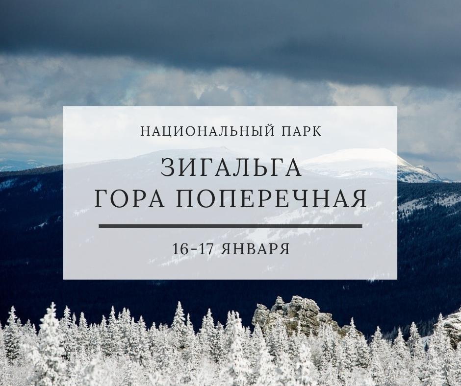 Афиша Тюмень ЗИГАЛЬГА / ГОРА ПОПЕРЕЧНАЯ / 16-17 ЯНВАРЯ