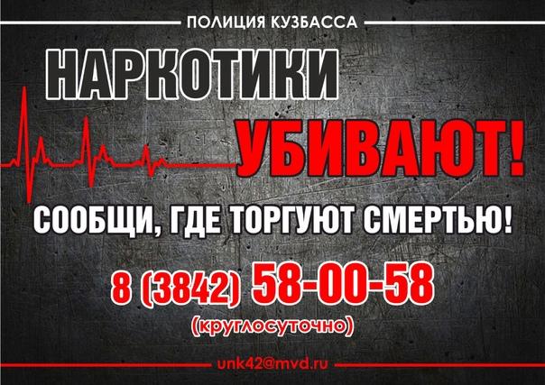 В Кемеровской области пройдет акция «Сообщи, где т...