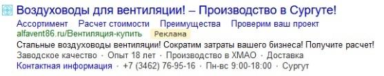 Одно из самых конверсионных объявлений в Яндекс