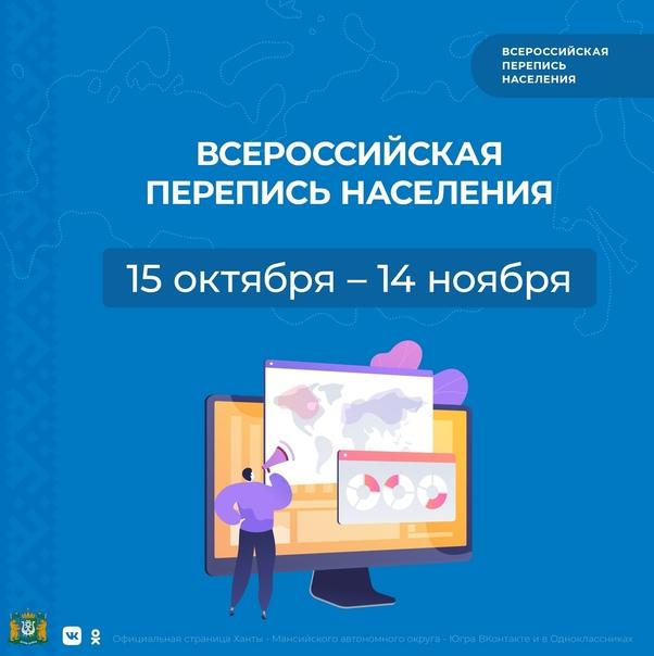 Стартовала Всероссийская перепись населения. Расск...