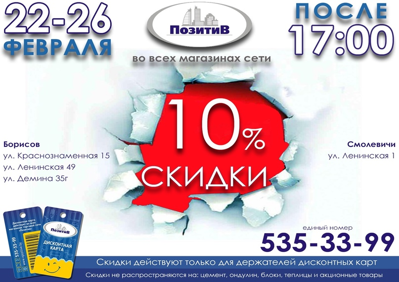 💥Уважаемые жители и гости города Борисова и Смолевичей, cпециально для Вас, всю...