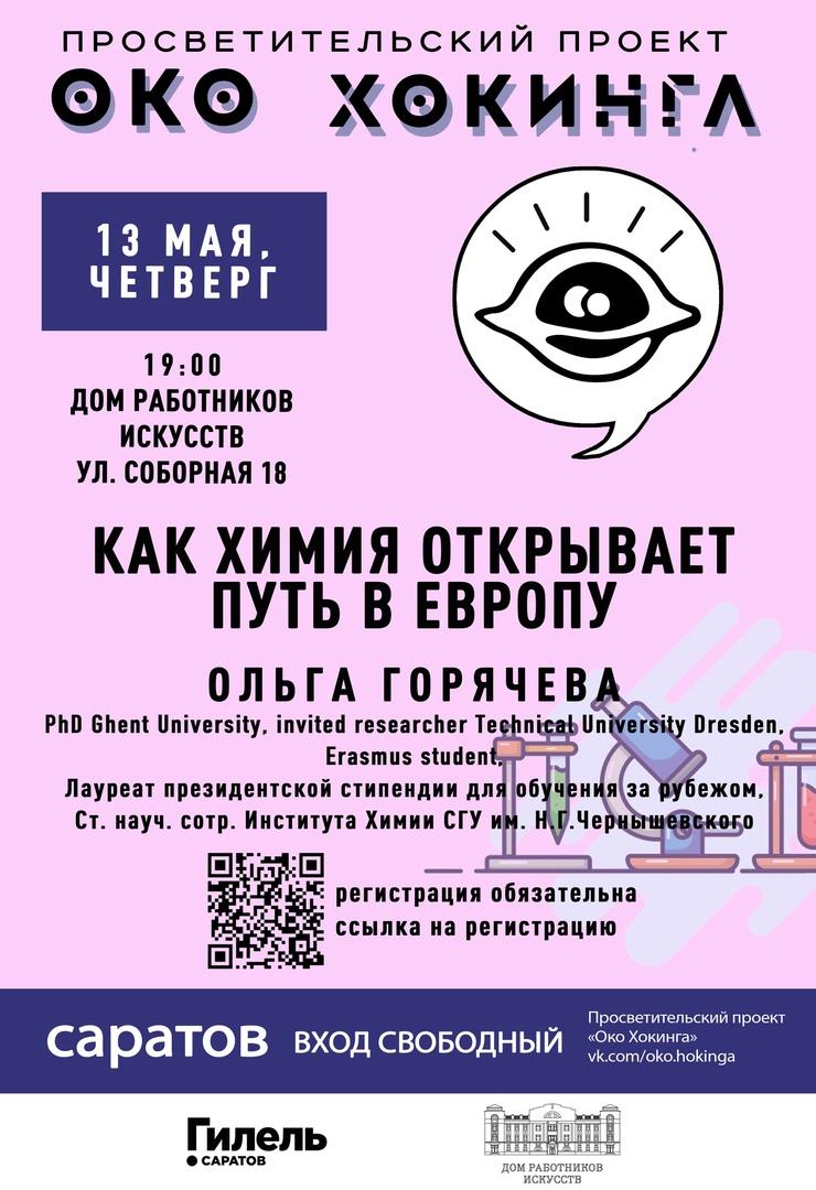 """Открытие IV сезона научно-популярного лектория """"Око Хокинга"""""""