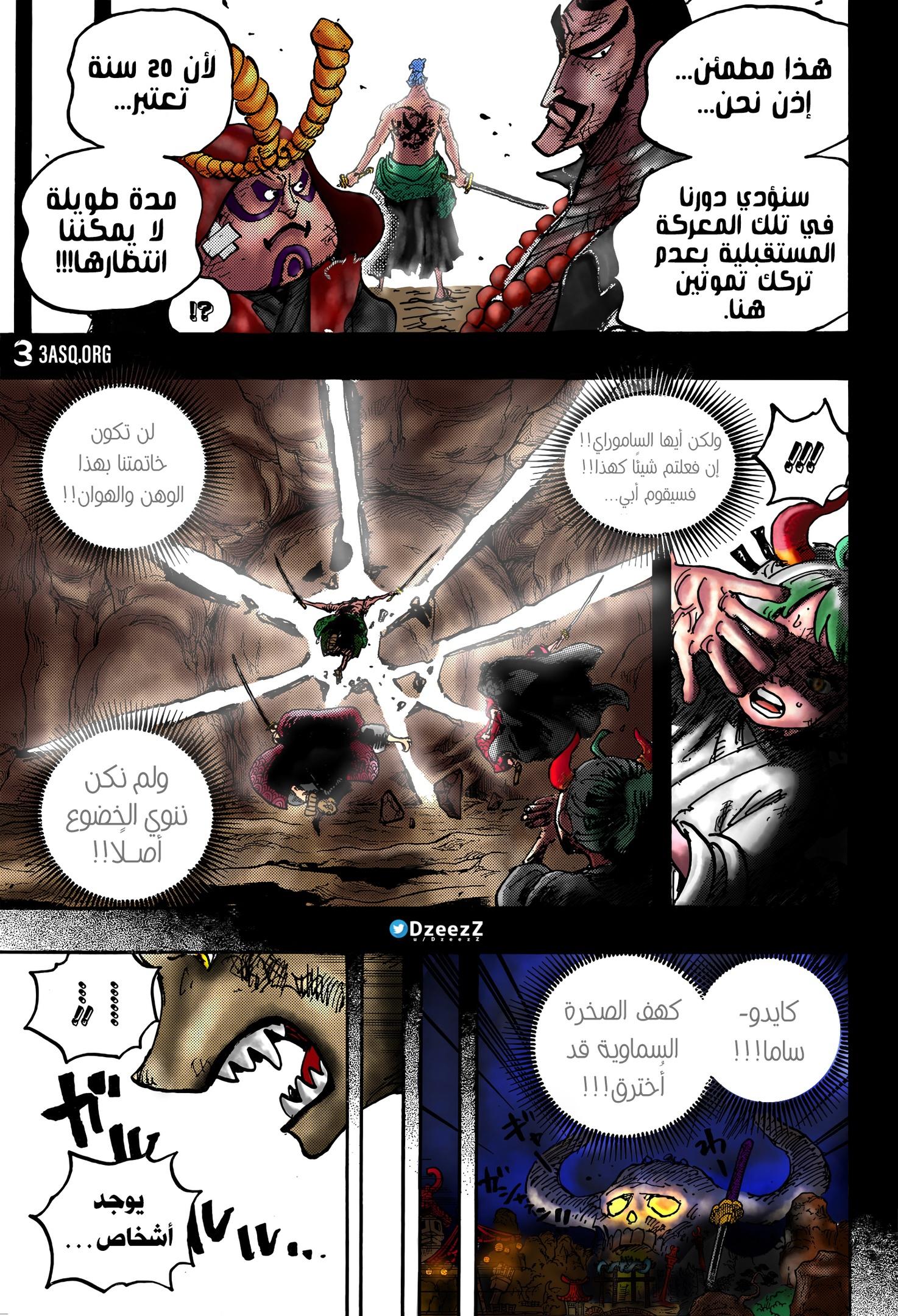 One Piece Arab 1024, image №24