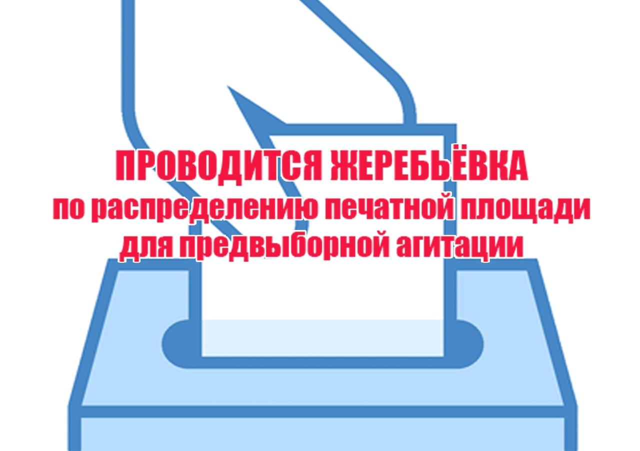 """Редакция газеты """"Петровские вести"""" проводит жеребьёвку по распределению печатной площади для предвыборной агитации"""