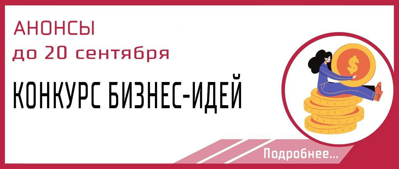 КОНКУРС БИЗНЕС-ИДЕЙ