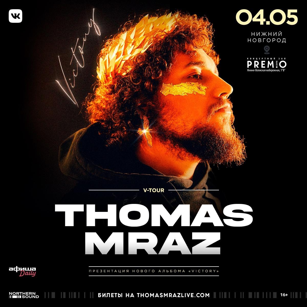 Афиша Thomas Mraz / 4.05 / Premio