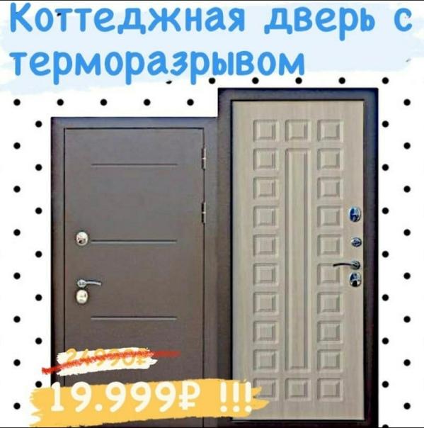 Стандартная установка двери - бесплатно!Шикарная, ...