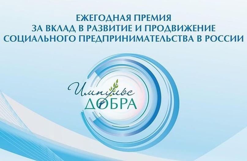 Премия за вклад в развитие и продвижение социального предпринимательства «Импульс добра», изображение №1