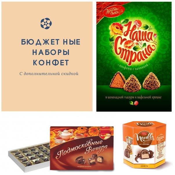 Конфета Ру Уфа Интернет Магазин