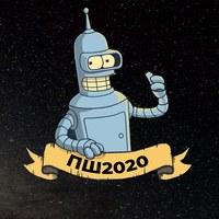 Первый Шаг РАНХиГС 2020