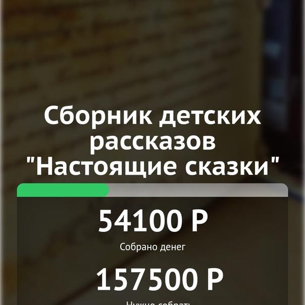 Собрали почти треть суммы!Меня зовут Алексей, я ру...