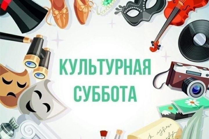 Можга присоединится к Всероссийской акции «Культурная суббота».