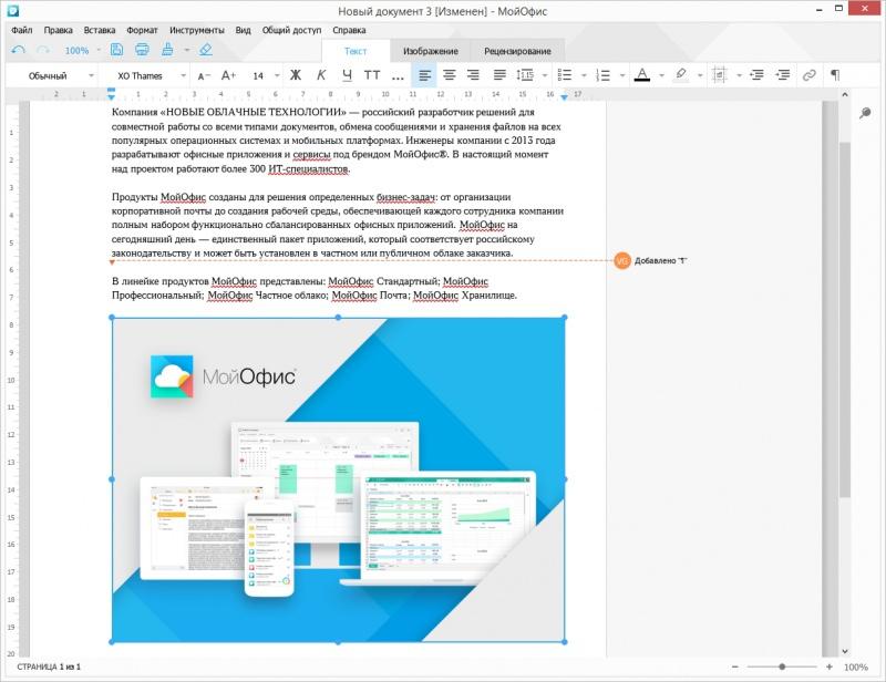 Пример работы интерфейса «МойОфис Текст» с вкладками