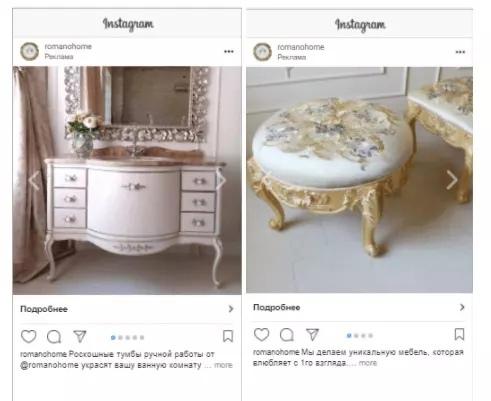 Продвижение мебели в Инстаграм   Таргетированная реклама в Instagram