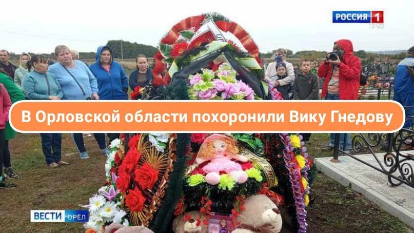 В Орловской области похоронили Вику Гнедову