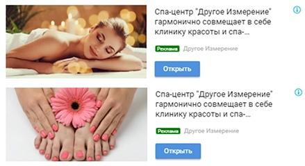 Пример рекламного объявления в Google КМС