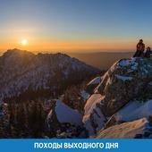 УРАЛЬСКИЕ ГОРЫ НА ВЫХОДНЫХ Национальный парк Таганай (Южный Урал)
