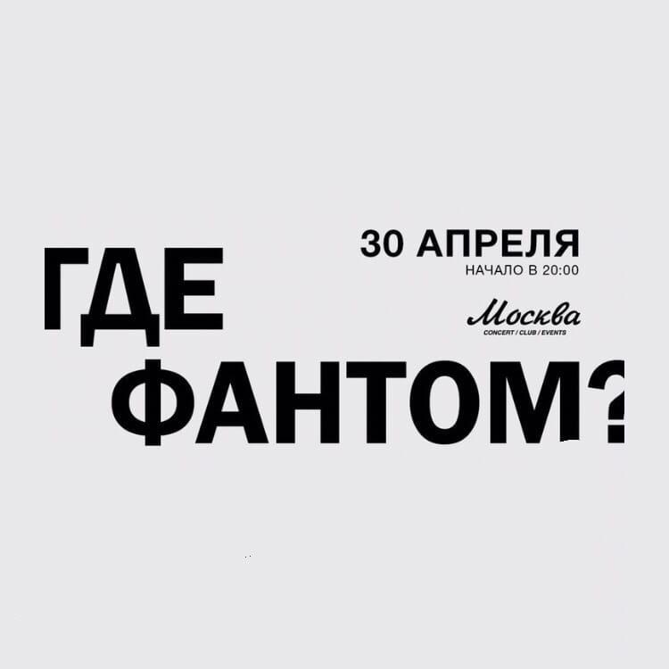 Фантом клуб москва фото с ночного клуба киев